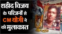 शहीद विजय के परिजनों से CM योगी ने की मुलाकात, परिजनों को दिया मदद का आश्वासन