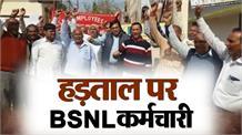 5 मांगों को लेकरतीन दिन की हड़ताल पर BSNL कर्मचारी
