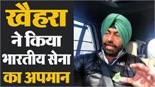 भारतीय सेना पर Sukhpal Khaira का शर्मनाक बयान