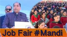 Mandi में लगा Job Fair ,जयराम ठाकुर ने कही यह बात