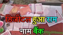 kumbh 2019: डिजीटल हुआ 'राम नाम बैंक'