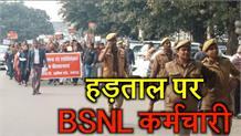 BSNL कर्मचारियों ने 8 सूत्रीय मांगो को लेकर निकाली रैली, 3 दिन की हड़ताल का ऐलान