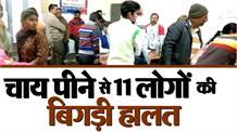 Shahjahanpur: अस्पताल में चाय पीने से 11 लोगों की बिगड़ी हालत