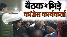 बैठक में भिड़े कांग्रेस कार्यकर्ता,कांग्रेस नेता राशिद अल्वी ने समझा-बुझाकर कर कराया शांत