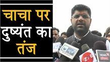 Abhay पर Dushyant Chautala का तंज, कहा- उन्हें सोते-जागते सिर्फ JJP दिखती है