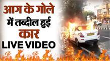 SSP आवास और DM कार्यालय के बीच, आग के गोले में तब्दील हुई कार LIVE VIDEO