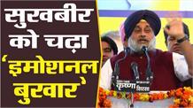 सिरसा रैली में Sukhbir Badal का इमोशनल भाषण, सुनिए क्या कहा
