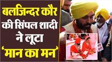 Exclusive: MLA Baljinder Kaur की Marriage में पहुँचे Bhagwant Mann