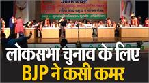 मिशन 2019: क्लस्टर बैठक कर BJP ने की आगामी चुनावों की चर्चा