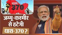 इंदौर से उठी अवाज... जम्मू-कश्मीर से हटाई जाए धारा 370