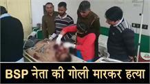 BSP नेता की सरेआम गोली मारकर हत्या, CCTV में कैद हुए हत्यारे