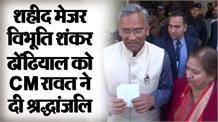 शहीदमेजर विभूति शंकर ढोंढियाल को CM रावत ने दी श्रद्धांजलि