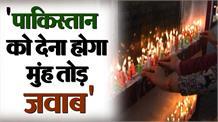शहीदों को छात्रों ने दी मौन श्रद्धांजलि, बोले- पाकिस्तान को देना होगा मुंहतोड़ जवाब