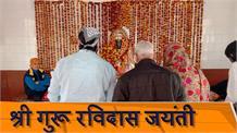 जम्मू में कफ्र्यू के बीच बनाया गया श्री गुरु रविदास जी का 642वां प्रकाश पर्व