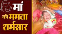मां की ममता शर्मसार:कूड़े के ढेर पर मिली 1 दिन की मासूम, दंपत्ति ने लिया गोद