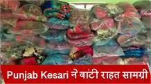 Punjab Kesari ने निभाया सामाजिक सरोकार, गरीबों-जरूरतमंदों को बांटी राहत सामग्री
