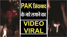 पाकिस्तान जिंदाबाद के नारे लगाने का वीडियो हुआ वायरल, मचा हड़कंप