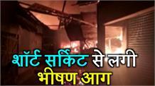 शॉर्ट सर्किट से लगी भीषण आग, करोड़ों का माल जलकर हुआ खाक