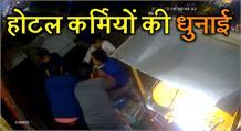 युवकों ने होटल में खाया खाना, पैसे मांगने पर कर दी होटल कर्मियों की पिटाई