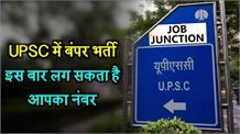UPSC में बंपर भर्ती-इस बार लग सकता है आपका नंबर