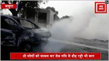 चलती कार में अचानक लगी भीषण आग, ड्राइवर ने कूदकर बचाई अपनी जान