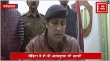 Punjab Kesari की ख़बर का हुआ असर, पुलिस ने आरोपी को किया गिरफ्तार