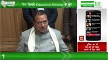 Education Minister के बिगड़े सुर, 2 संदिग्ध कश्मीरी छात्र Nauni University से गिरफ्तार,