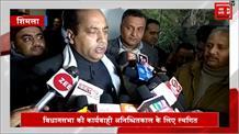 Vidhansabha की कार्यवाही अनिश्चितकाल के लिए स्थगित