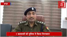 UP पुलिस ने लूट का किया खुलासा, 9 बदमाश गिरफ्तार