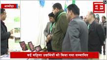अल्मोड़ा में कृषि महोत्सव का आयोजन, महिला उद्यमियों को किया गया सम्मानित