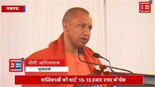 CM योगी ने 75 योजनाओं का किया लोकार्पण, छात्रों को बांटे 300 लैपटॉप