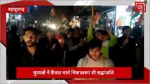 भारत सरकार बदला लो के नारों से गूंजा बहादुरगढ़