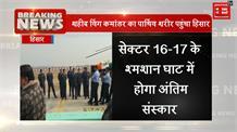 विमान हादसे में शहीद विंग कमांडर Sahil Gandhi का पार्थिव शरीर पहुंचा Hisar