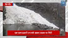 OMG ! OMG देखें किन्नौर में Glacier टूटने से तबाही Live
