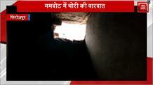 Choron ने तीसरी मंजिल से दीवार तोड़कर की चोरी, CCTV में हुए कैद