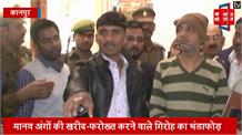 पुलिस ने मानव अंगों की खरीद-फरोख्त करने वाले गिरोह का किया भंडाफोड़, 6 आरोपी गिरफ्तार