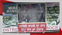 जालंधर में लगे 'Sidhu देश का गद्दार' के Poster