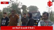 अधजला युवक का शव मिलने से गांव में फैली सनसनी, जांच में जुटी पुलिस