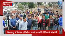 बिलासपुर में IPH Contractual Workers Union का धरना प्रदर्शन, सरकार के खिलाफ की जमकर नारेबाजी