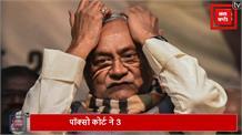 Muzaffarpur shelter home: CM Nitish Kumar सहीत तीन के खिलाफ CBI जांच के आदेश
