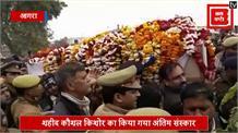 Pulwama terror attack: शहीद कौशल किशोर का किया गया अंतिम संस्कार