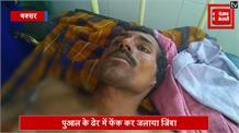 पुआल के ढेर में फेंक कर युवक को जिंदा जलाने का प्रयास, पीड़ित अस्पताल में भर्ती
