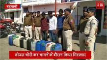 पुलिस को मिली बड़ी कामयाबी, अंतर्राज्यीय चोर गिरोह को किया गिरफ्तार