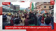 बिलासपुर के घुमारवी में Muslim Community के लोगों ने निकाली आक्रोष  रैली
