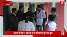 Nahan Medical College में अब Dialysis की सुविधा शुरू, BPL परिवारों को मिलेगा लाभ