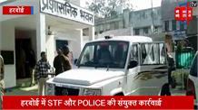 UP POLICE की कार्रवाई, कहीं भारी मात्रा में शराब तो कहीं 2 करोड़ की चरस बरामद