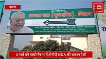 NDA संकल्प रैली की तैयारियां हुई तेज, पटना से 5 संकल्प रथ रवाना