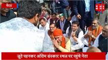 Pulwama Encounter: शहीद की शहादत पर BJP नेताओं की बेशर्मी, अंतिम संस्कार में जूते पहनकर पहुंचे केंद्रीय मंत्री
