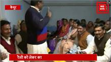 पटना में होने वाली रैली के लिए मंत्री संतोष कुमार निराला ने की समीक्षा बैठक
