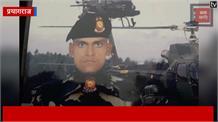 Pulwama terror attack: शहीद महेश का किया गया अंतिम संस्कार, परिजनों ने मांगा इंसाफ